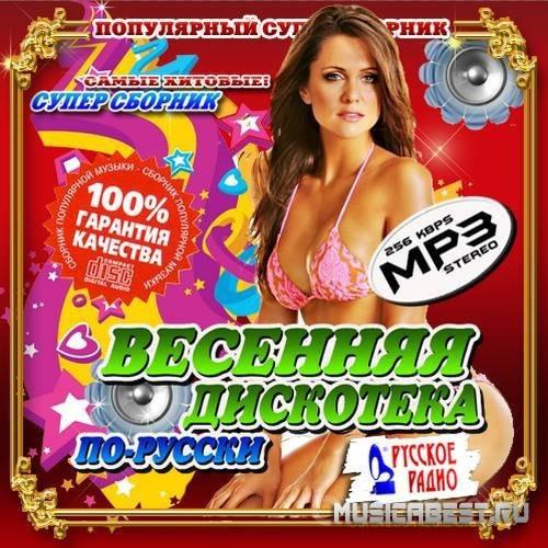 Весенняя дискотека по-русски