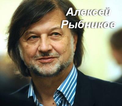 А.Рыбников