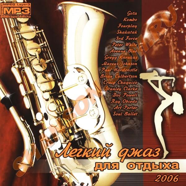Легкий джаз для отдыха