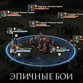 Скриншот к игре Игра престолов: Зима близко